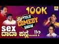 Best Tulu Comedy | SEX DADA PANLE | New Tulu Short Comedy Movie 2018 | Tulu Funny Video
