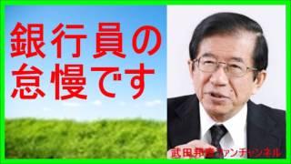 【武田邦彦】不景気の原因の一つは銀行員の怠慢です#武田教授# 関連動...