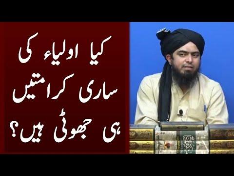 Kya Aulia ki Sari Karamatain hi Jhot hain? Engineer Muhammad Ali Mirza