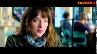 50 оттенков серого официальный русский трейлер к фильму: Fifty Shades Of Grey - Trailer