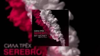 SEREBRO – My Money (feat. MOLLY) [Remix] OFFICIAL AUDIO 2016