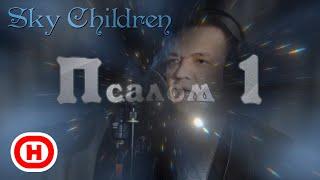 Псалом 1. СЛУШАЙ и РАЗМЫШЛЯЙ / Клипы / Олег Гонтарь