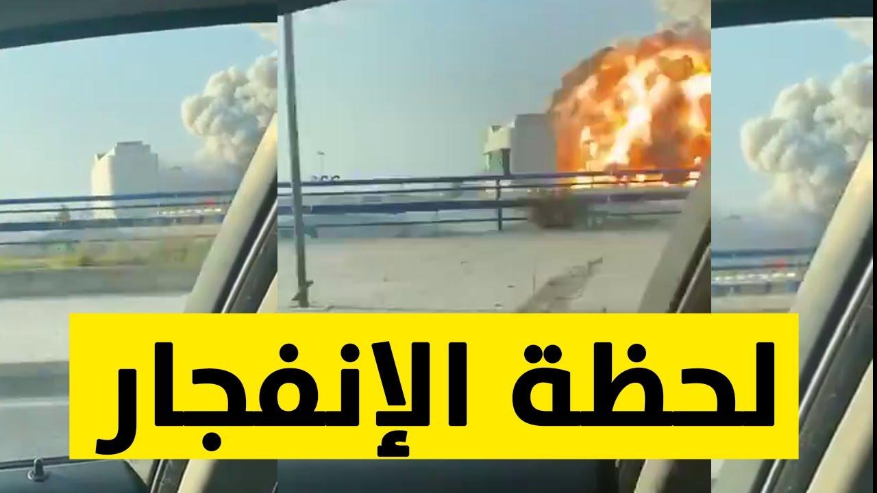 شاهد لحظة وقوع إنفجار مرفأ بيروت