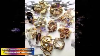 Свадебная бижутерия купить украина