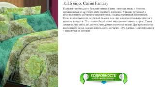 КПБ евро. Сатин Fantasy новые поступления(http://1yt.ru/kpb/7839954.php Комплект постельного белья из сатина. Сатин - плотная ткань с блеском, производимая из..., 2016-12-15T10:03:32.000Z)