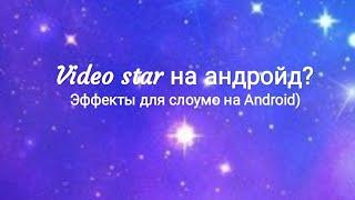 Video star на Андроид / Как сделать крутое слоумо на Андроид / слоумо на Андроид #10 / Видео стар.