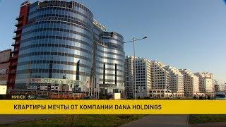 Уникальное предложение от Dana Holdings - 10 лет рассрочки без процентов и переплат