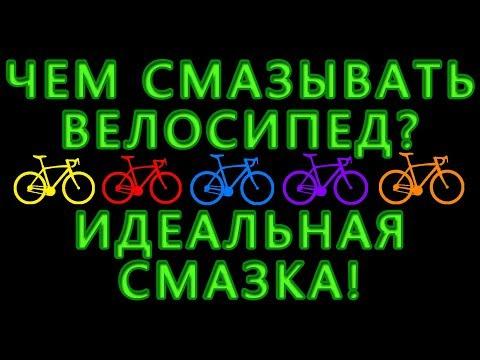 Правильная, универсальная, идеальная смазка для велосипеда и не только