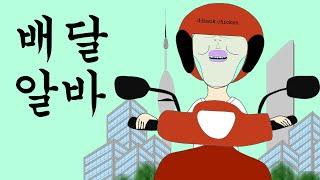 치킨 배달 알바 [병맛더빙/웃긴영상]