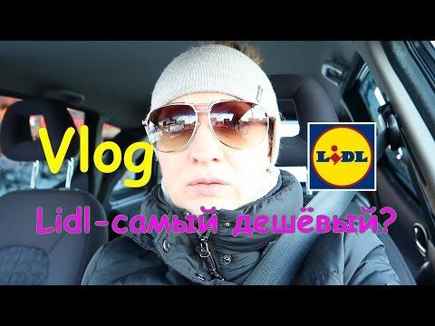 VLOG: LIDL-самый дешёвый магазин в Финляндии?