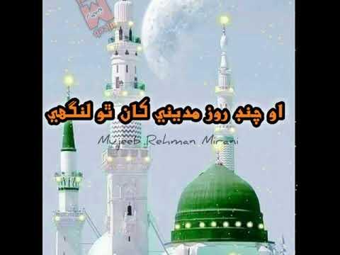 Download Sindhi naar chand roz madeni khan tho langhi