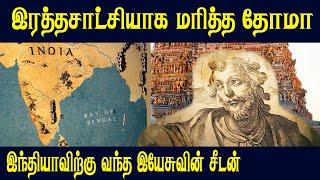 இந்தியவிற்கு வந்த ஒரு உன்னத சீடன் |Tamil Christian messages|Tamil Bible School | Today Bible verse