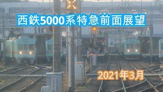 2021年3月西日本鉄道  5000系特急前面展望  天神から大牟田  青春18きっぷと旅名人の九州満喫きっぷの旅その8