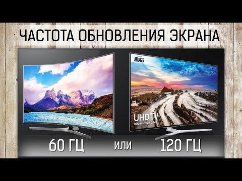 120 или 60 ГЦ в Телевизорах? Сравнение ТВ в динамических сценах с различной частотой кадров