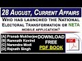 28 August 2018 Current Affairs | Daily Current Affairs | Current Affairs in English