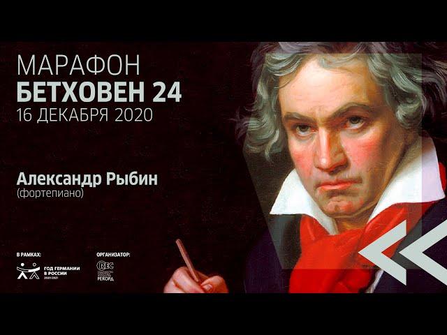 Сонаты для фортепиано / Александр Рыбин (фортепиано)