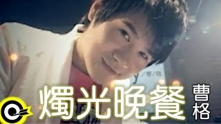 曹格 Gary Chaw【燭光晚餐】Official Music Video