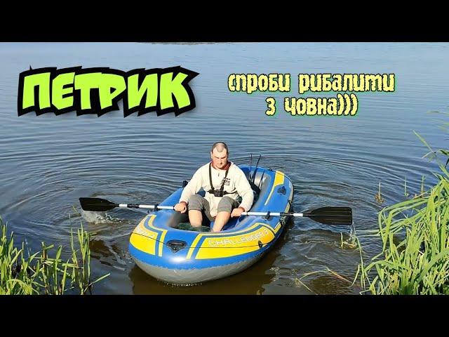Рибалка з човна на озері біля села Петрик