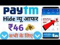 Paytm New Offer Today    Paytm cash Oyo New Offer Today    Paytm New Promocodes Today   
