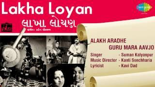 Lakha Loyan | Alakh Aradhe Guru Mara Aavjo | Gujarati Song | Suman Kalyanpur