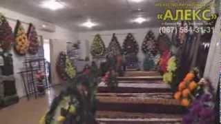 Ритуальные услуги: бюро похорон (Кривой Рог)(Звоните: (067) 564-31-31, Украина, г. Кривой Рог, ул. Ватутина, 56-А Смотрите на сайте: http://alex-ritual.nabis.info Похоронные..., 2015-06-01T16:53:15.000Z)