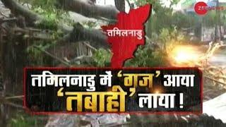 Cyclone Gaja makes landfall in Tamil Nadu; Kills 13 people