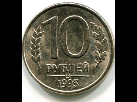10 рублей, 1993 год, Россия, 10 rubles 1993 Russia