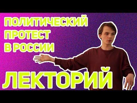 История политических протестов в России   Лекторий
