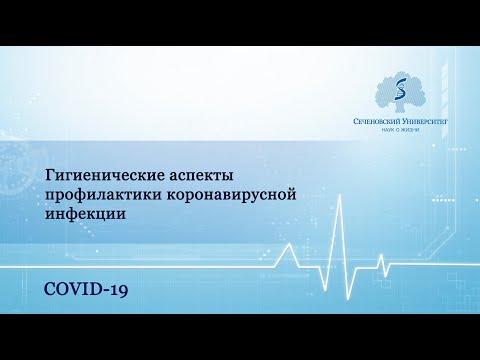 Гигиенические аспекты профилактики коронавирусной (COVID-19) инфекции
