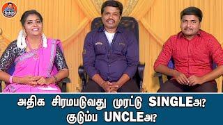 அதிக சிரமபடுவது முரட்டு Single அ? குடும்ப Uncle அ ? | Madurai Muthu latest Patimanram