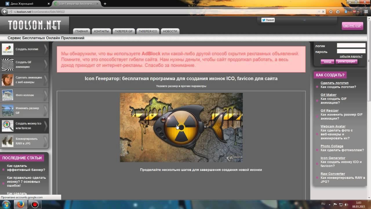 Сделать свою иконку для сайта ссылки на сайт Улица Чкалова (город Щербинка)