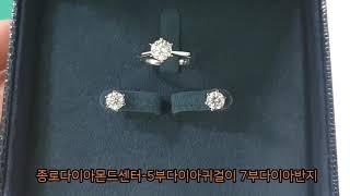 5부다이아몬드 귀걸이와 7부다이아몬드 반지~