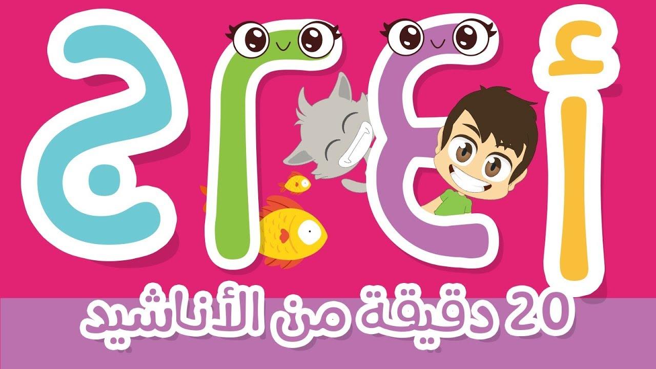 أناشيد تربوية للأطفال بدون موسيقى | أغنية الحروف العربية - أغنية الأرقام - نشيد رمضان | ٢٠ دقيقة