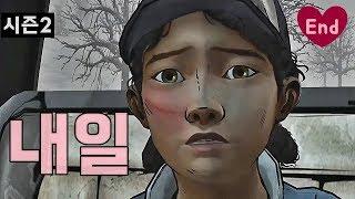 히에무스) 워킹데드 게임 시즌2 - 15화: [엔딩] 내일 The Walking Dead game : Season 2