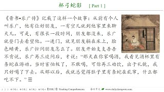 No.12 杯弓蛇影【Learn Chinese - HSK 5 Reading Comprehension】