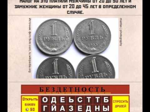 Ответы на игру Вспомни СССР в одноклассниках 7 эпизод 101, 102, 103, 104, 105 уровень