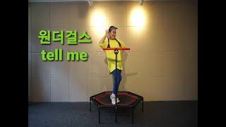 [점핑] 원더걸스 - tell me