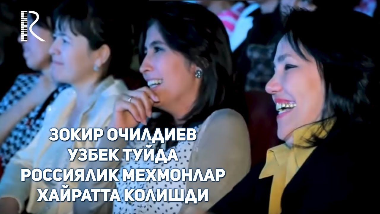 Зокир Очилдиев - Узбек туйда Россиялик мехмонлар хайратта колишди