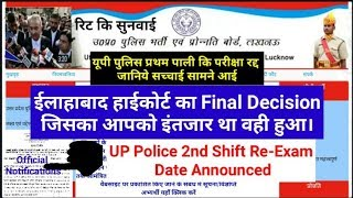 UP Police 2nd Shift Re Exam Date Announced, Big Breaking News