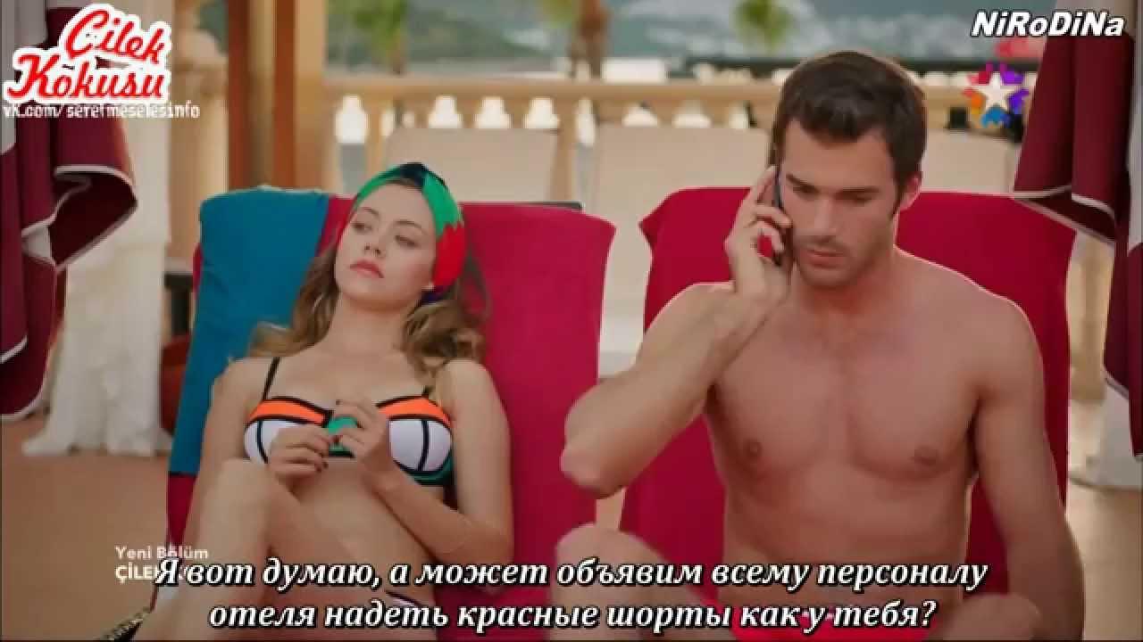 14 серия запах клубники на русском