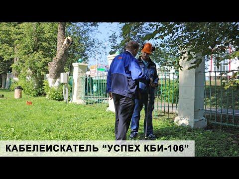 """Кабелеискатель """"Успех КБИ-106"""""""