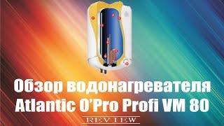 Обзор водонагревателя Atlantic O'Pro Profi VM 080 1500Вт (бойлер Атлантик)