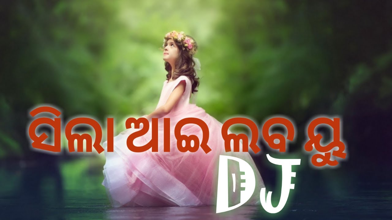 SILA I LOVE U DJ || ସିଲା ଆଇ ଲବ ୟୁ