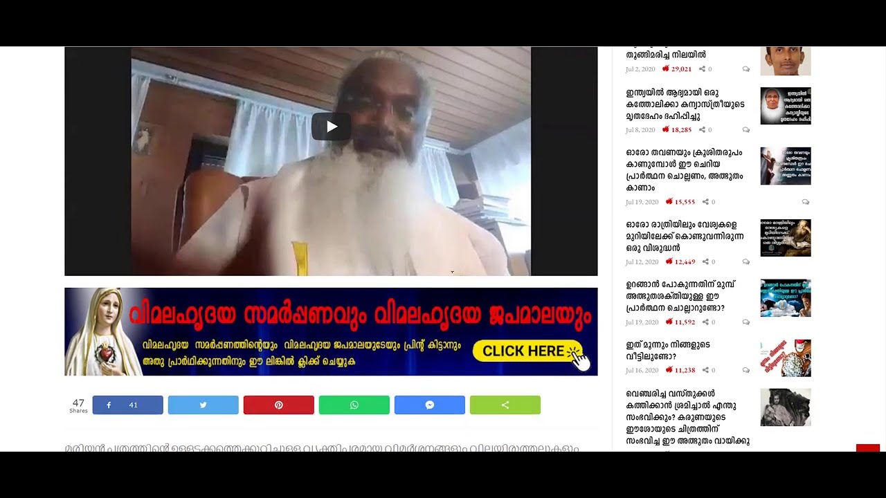 Fr. James Manjackal. Malayalam. The world must be proclaimed by the anointed 21.072020