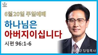 2021년 6월 20일 주님세운교회 주일 2부 예배