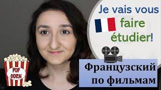 Урок#177: faire + infinitif. Французская грамматика по фильмам