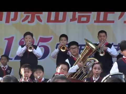 广州市东山培正小学创校125周年庆 Guangzhou Tungshan Pui Ching Primary School 125th year old celebration