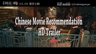 Official Trailer:Kill Mobile A Game Share Mobile Secrets Funny Touching