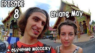 Episode 8: Чианг Май, обучение в школе массажа