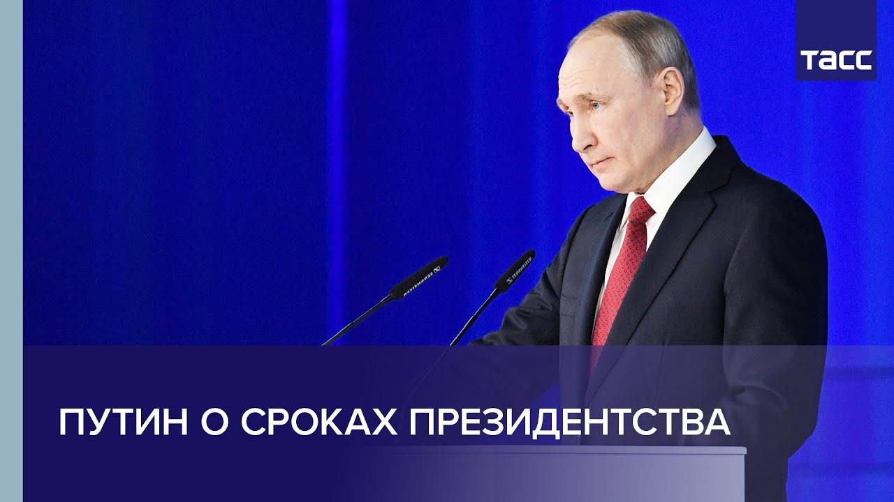Путин: президент не может занимать пост больше двух сроков подряд